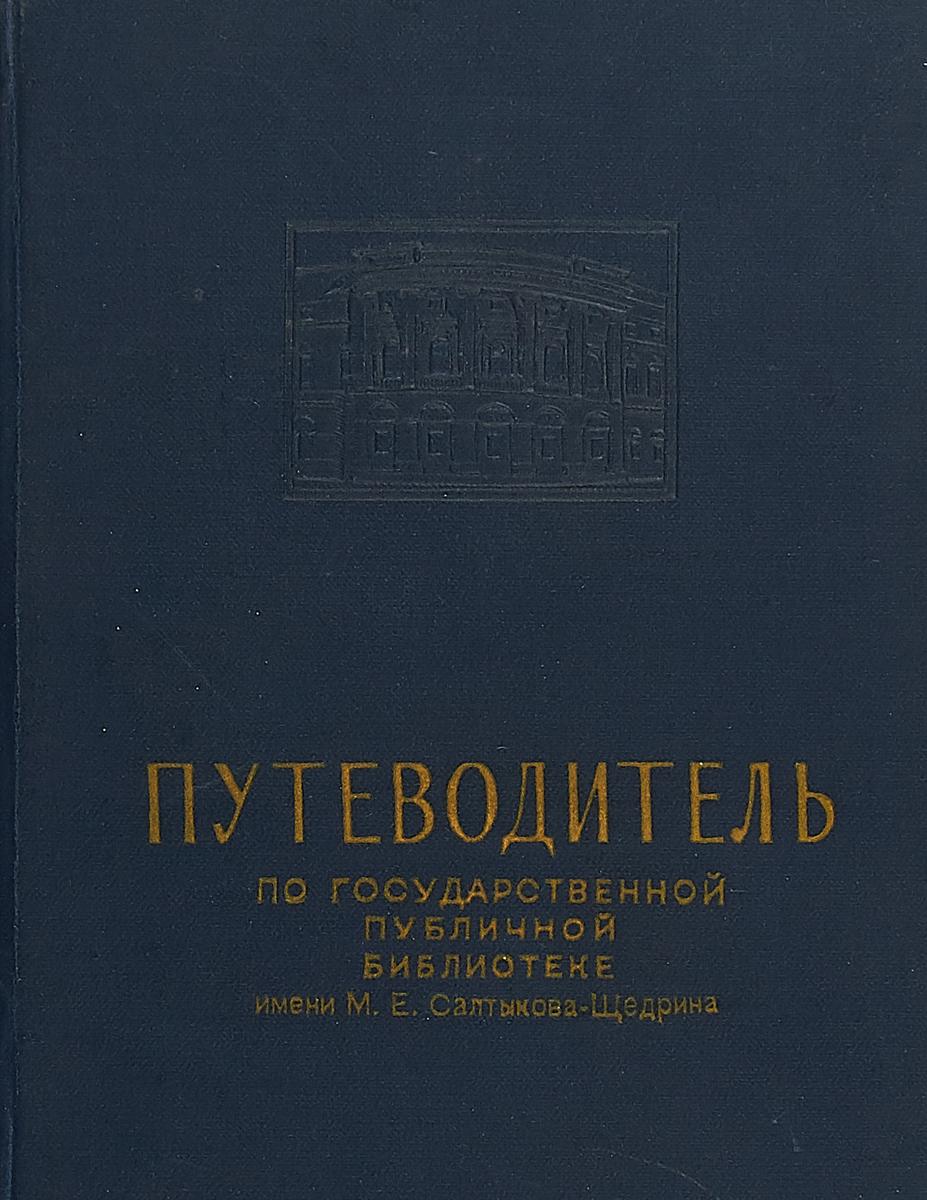 все цены на Н. Я. Морачевский Путеводитель по государственной публичной библиотеке имени М. Е. Салтыкова-Щедрина онлайн