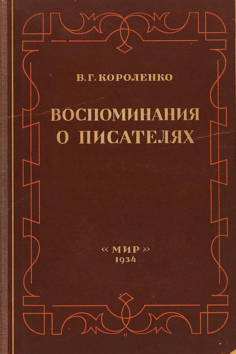 В. Г. Короленко Воспоминания о писателях