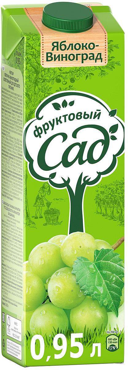 Фруктовый Сад Яблоко-Виноград нектар, 0,95 л фруктовый сад яблоко нектар 0 2 л