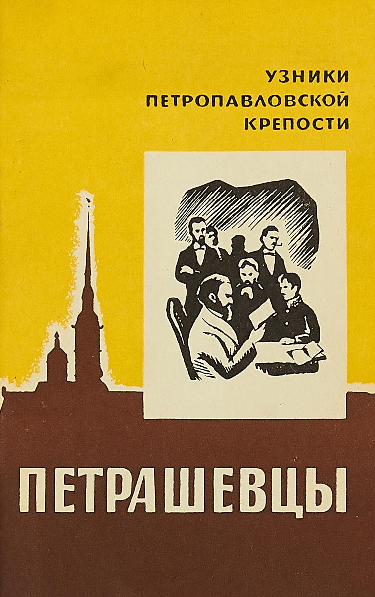 П. Я. Канн Петрашевцы п я канн петропавловская крепость