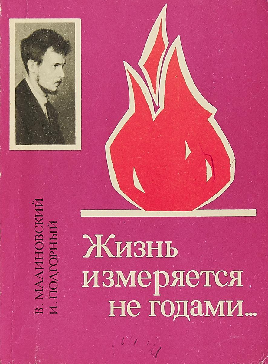 В. Малиновский, И. Подгорный Жизнь не измеряется годами