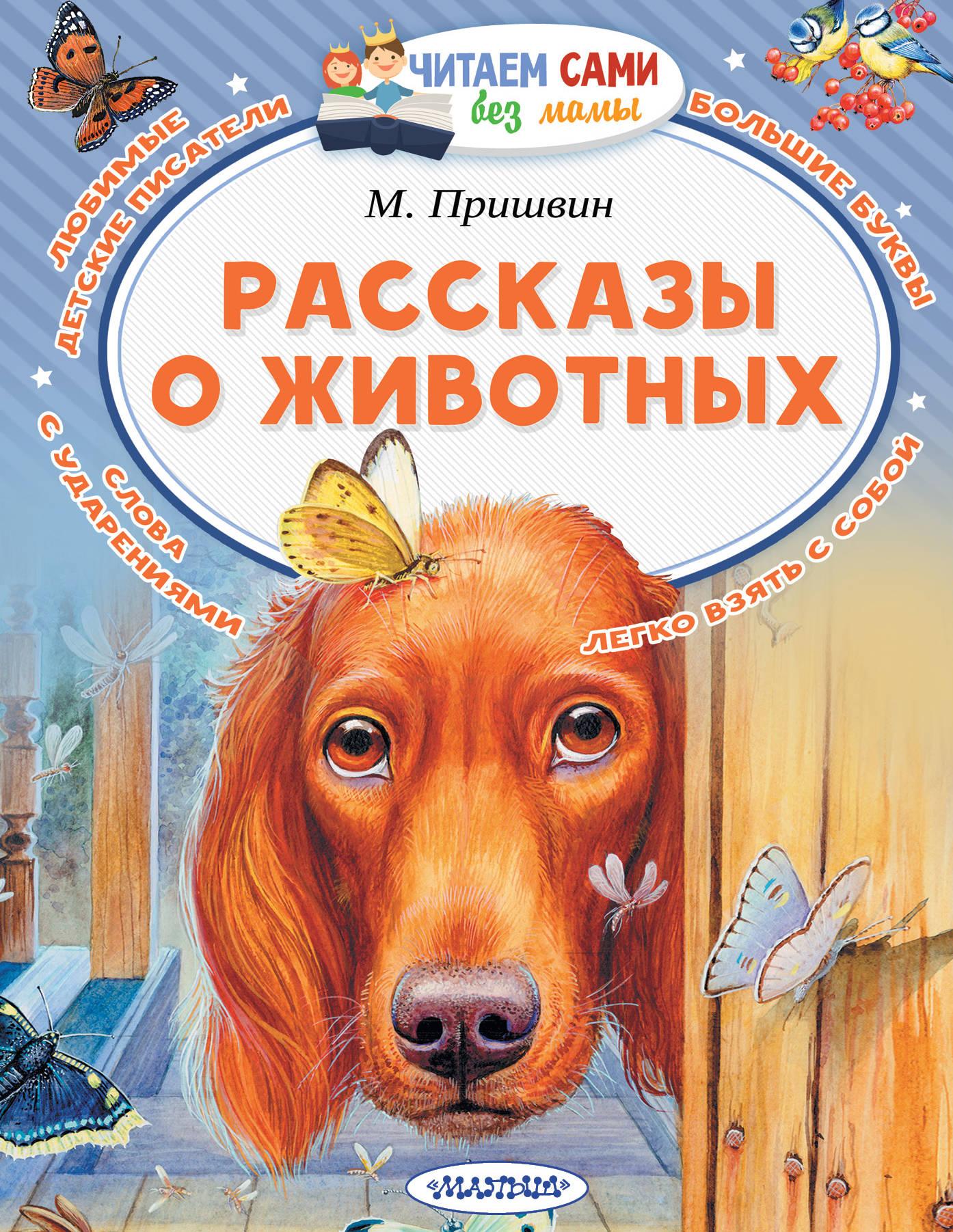 М. М. Пришвин Рассказы о животных