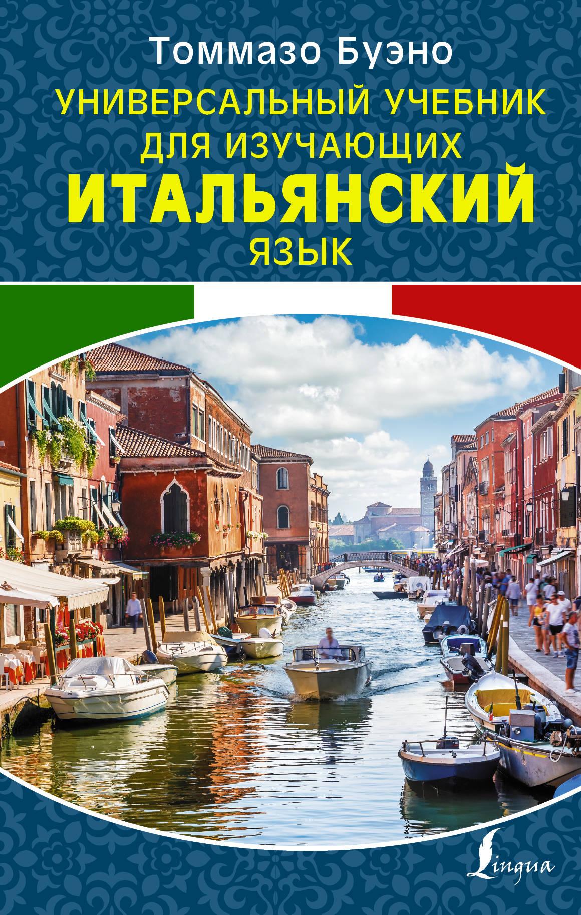 Томмазо Буэно Универсальный учебник для изучающих итальянский язык буэно т грушевская е итальянский язык новый самоучитель