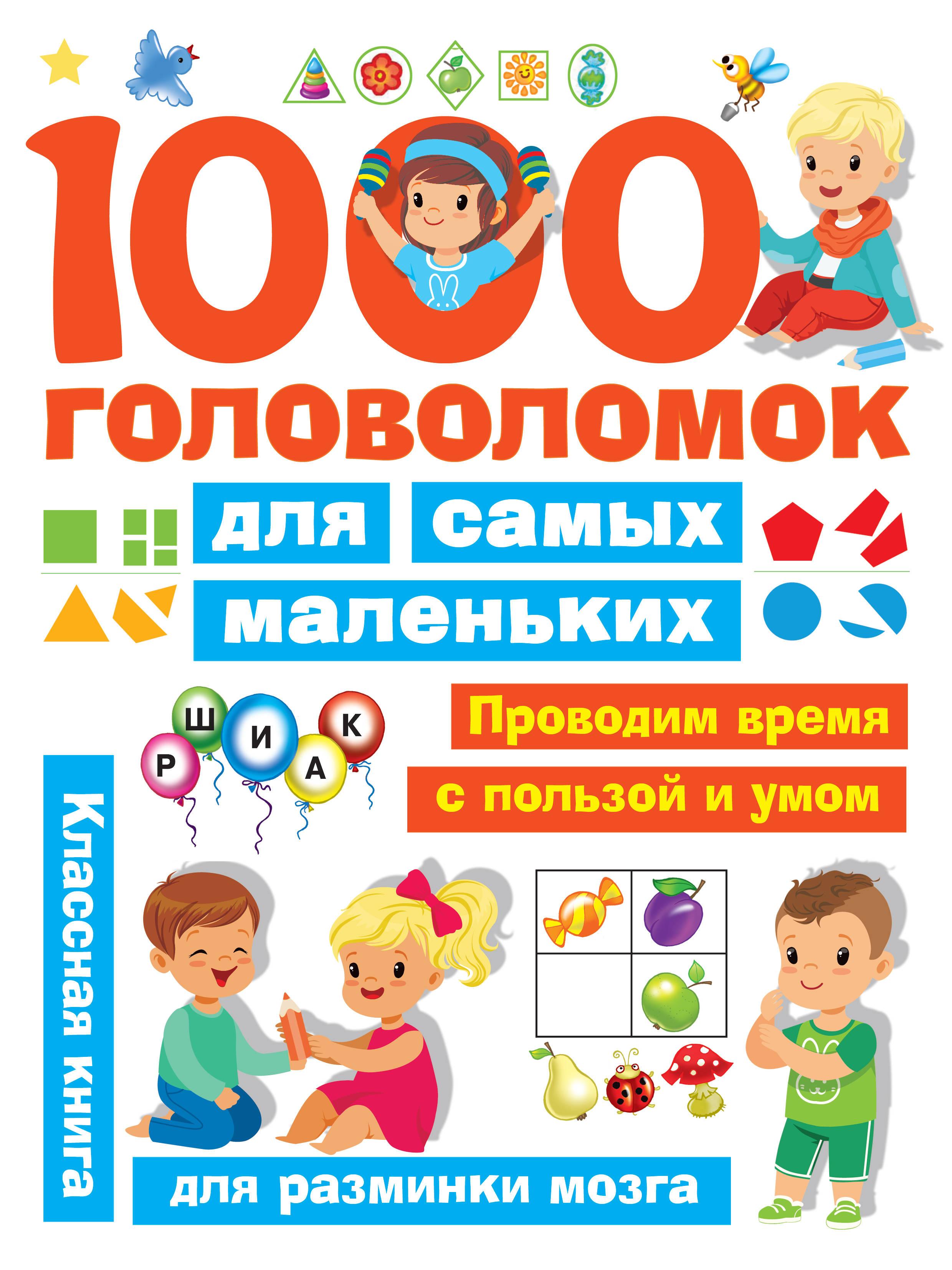 В. Г. Дмитриева 1000 головоломок для самых маленьких