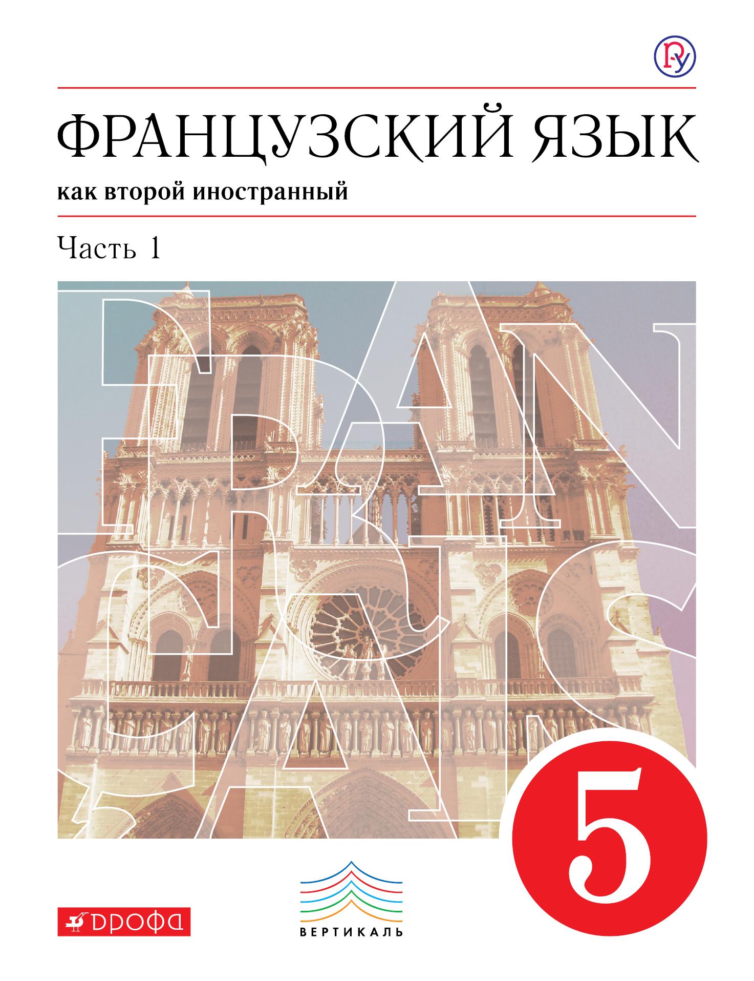 Французский язык как второй иностранный. 5 класс. Учебник. В 2 частях. Часть 1