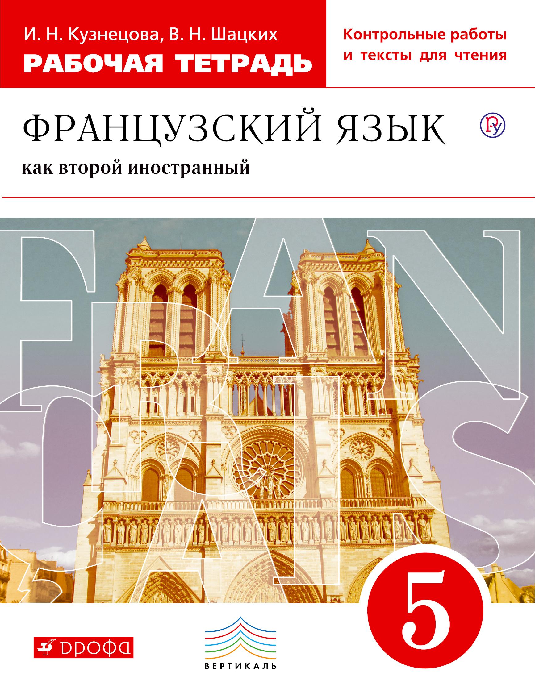 Французский язык как второй иностранный. 5 класс. Рабочая тетрадь. Контрольные работы и тексты для чтения