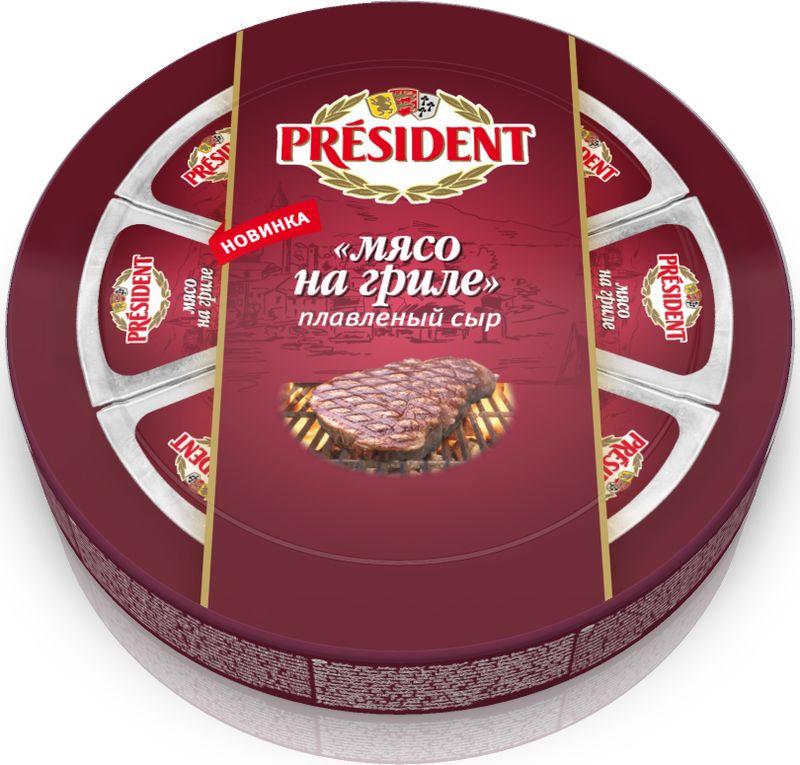 Сыр плавленый President Мясо на гриле 45%, 140 г president сыр с пряными травами плавленый 45% 200 г
