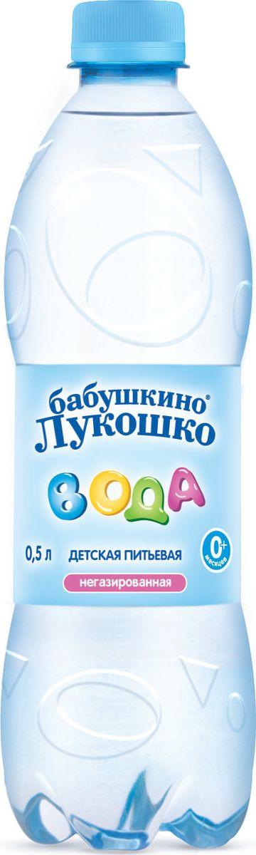 Бабушкино Лукошко Детская питьевая вода негазированная, 0,5 л