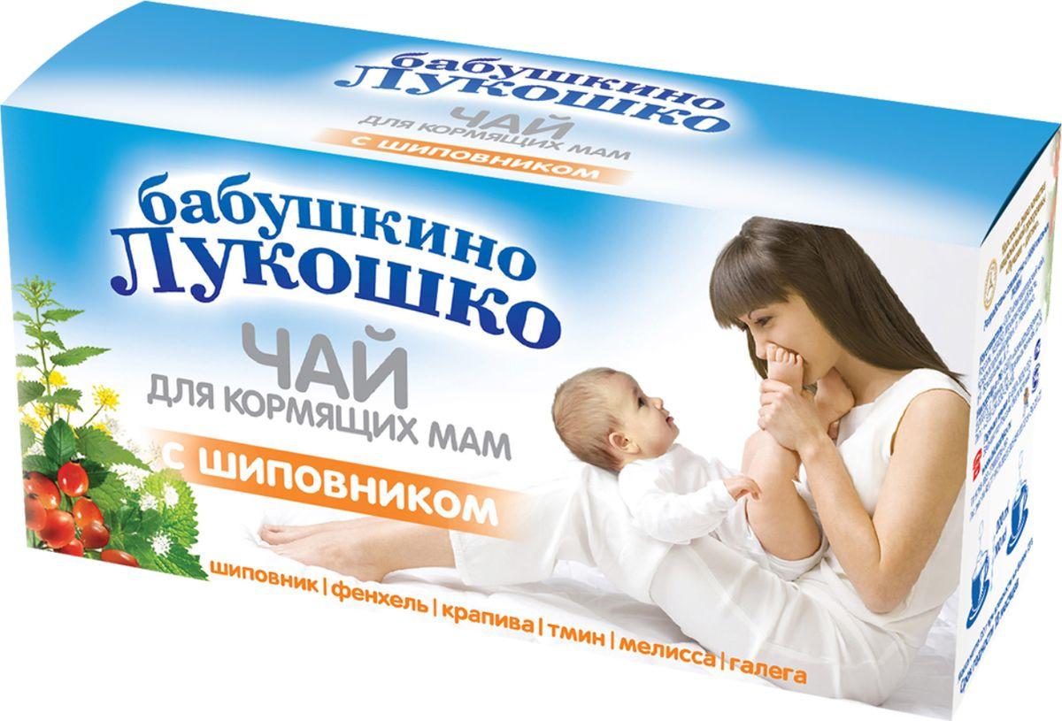 Бабушкино Лукошко Для кормящих мам чай травяной с шиповником в пакетиках, 20 шт чай для кормящих мам weleda