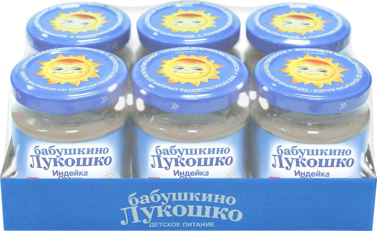 Бабушкино Лукошко Индейка Овощи пюре с 6 месяцев, 100 г, 6 шт