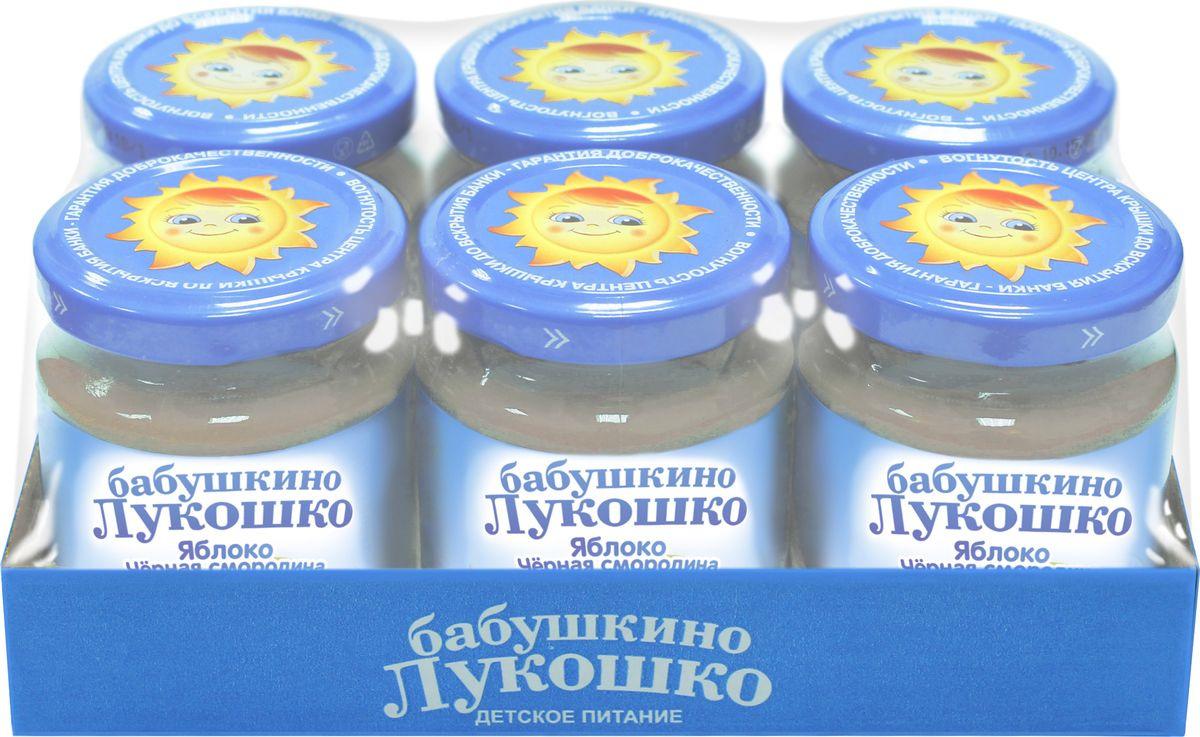Бабушкино Лукошко Яблоко Черная смородина пюре с 5 месяцев, 100 г, 6 шт бабушкино лукошко тыква пюре с 5 месяцев 100 г 6 шт