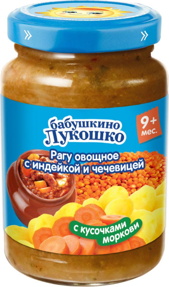 Пюре Бабушкино лукошко Рагу овощное с индейкой и чечевицей крупноизмельченные с 9 месяцев, 6 шт по 190 г