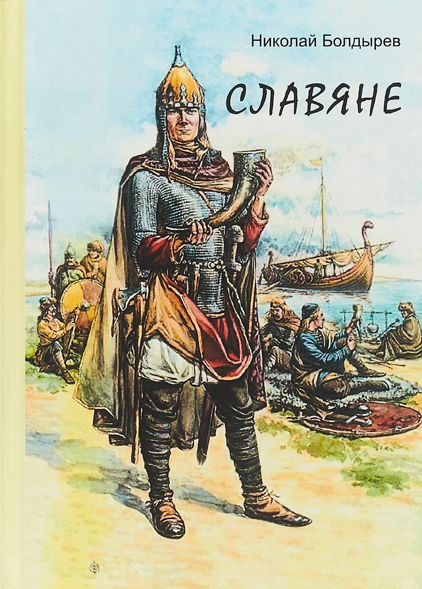 цена на Болдырев Н.Д. Славяне
