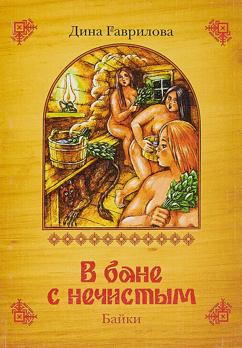 Дина Гаврилова В бане с нечистым. Байки