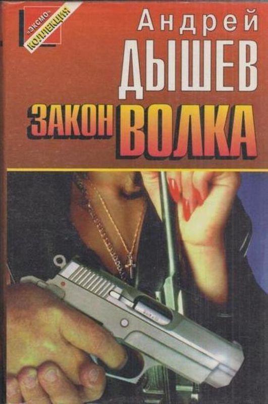 Андрей Дышев Закон волка