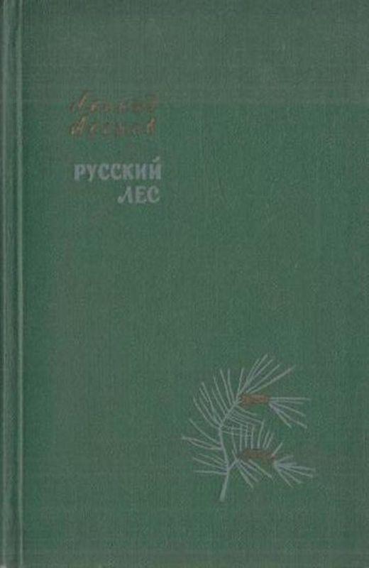 Леонов Л. Русский лес. Том 2