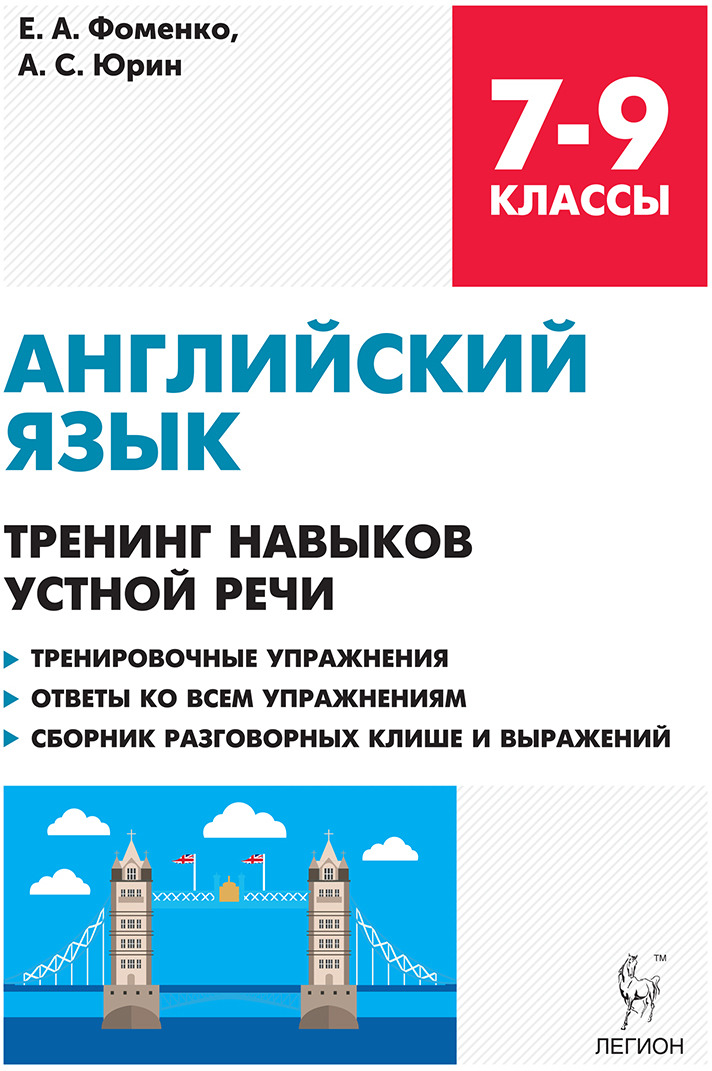 Е. А. Фоменко,А. С. Юрин Английский язык. 7-9 классы. Тренинг навыков устной речи
