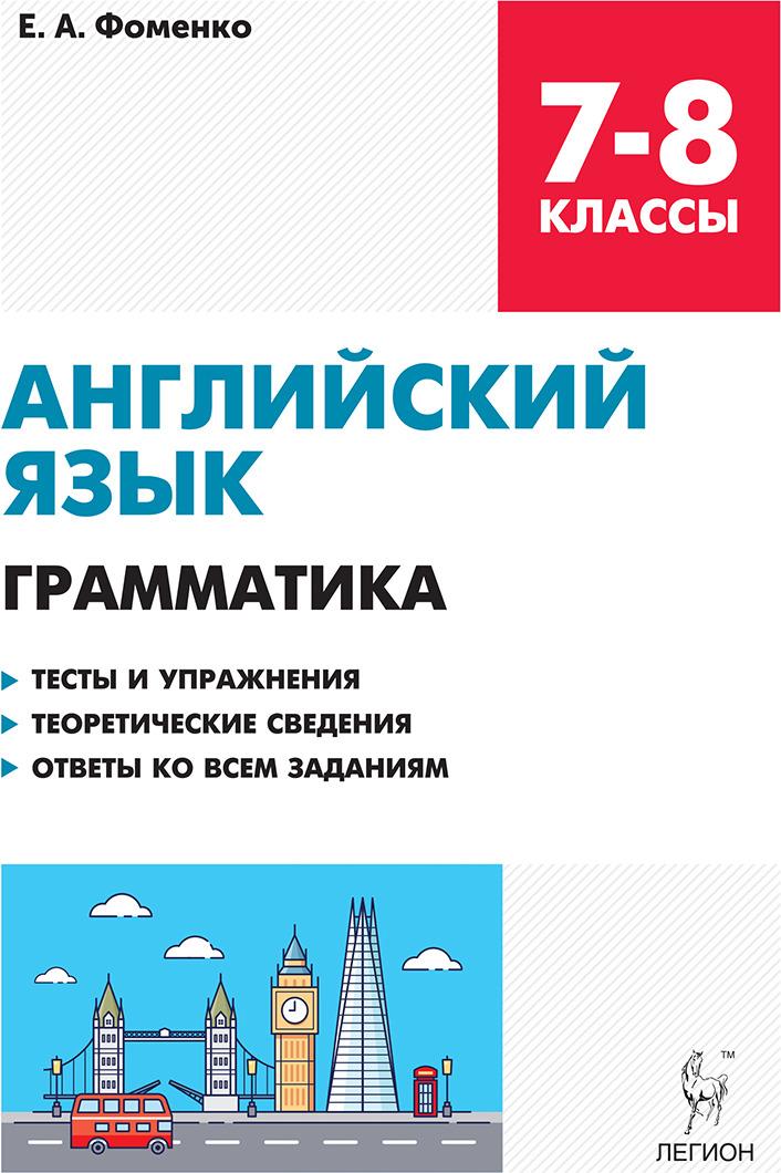 Е. А Фоменко Английский язык. 7-8 классы. Грамматика. Тесты и упражнения