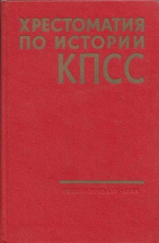 Хрестоматия по истории КПСС. Том 3 (1945-1962) 1962 01