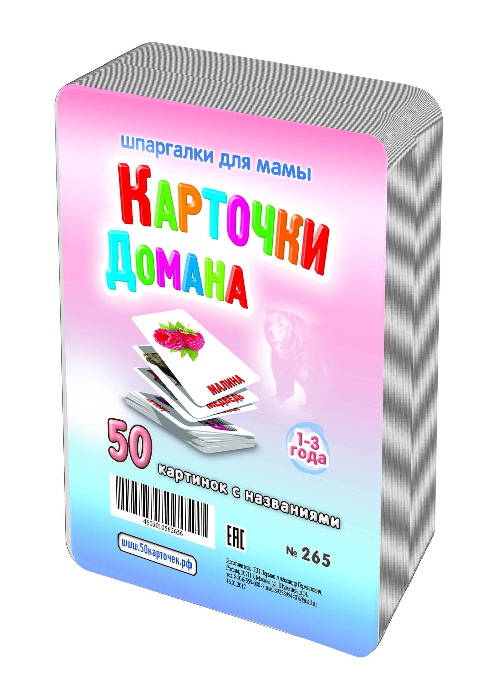 Обучающая игра Шпаргалки для мамы Карточки Домана для детей 1-3 лет набор карточек для детей в дорогу развивающие обучающие карточки развивающие обучающие игры
