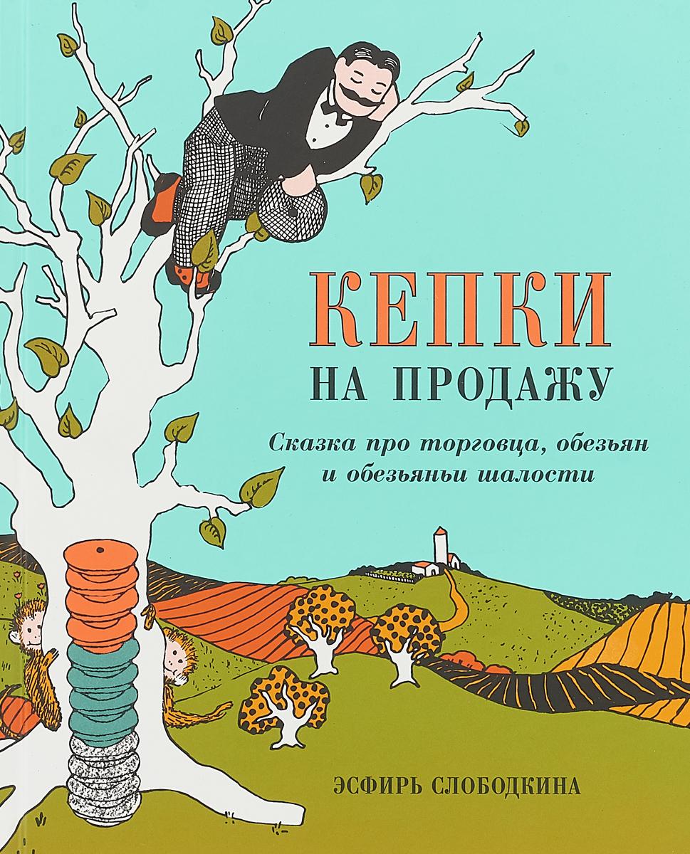 Эсфирь Слободкина Кепки на продажу: Сказка про торговца, обезьян и обезьяньи шалости
