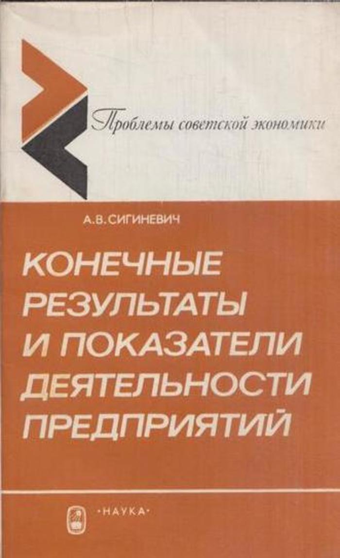Конечные результаты и показатели деятельности предприятий В книге раскрывается содержание...
