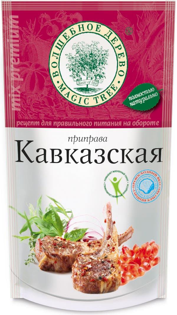 Смесь приправ, специй и трав Волшебное дерево Приправа Кавказская с морской солью130г*15 в ДОЙ-паках, 1302617Наша приправа содержит овощи, травы и специи, характерные для кавказской кухни. Приправа отлично подойдет для приготовления не только различных кавказских блюд, но и традиционно европейских. 1 пакет на 7-8 кг мяса. Без консервантов и глутамата, только натуральные компоненты!