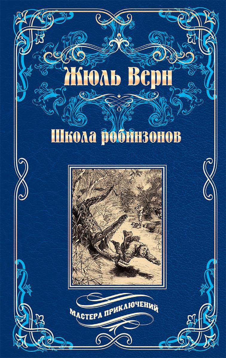 Жюль Верн Школа робинзонов