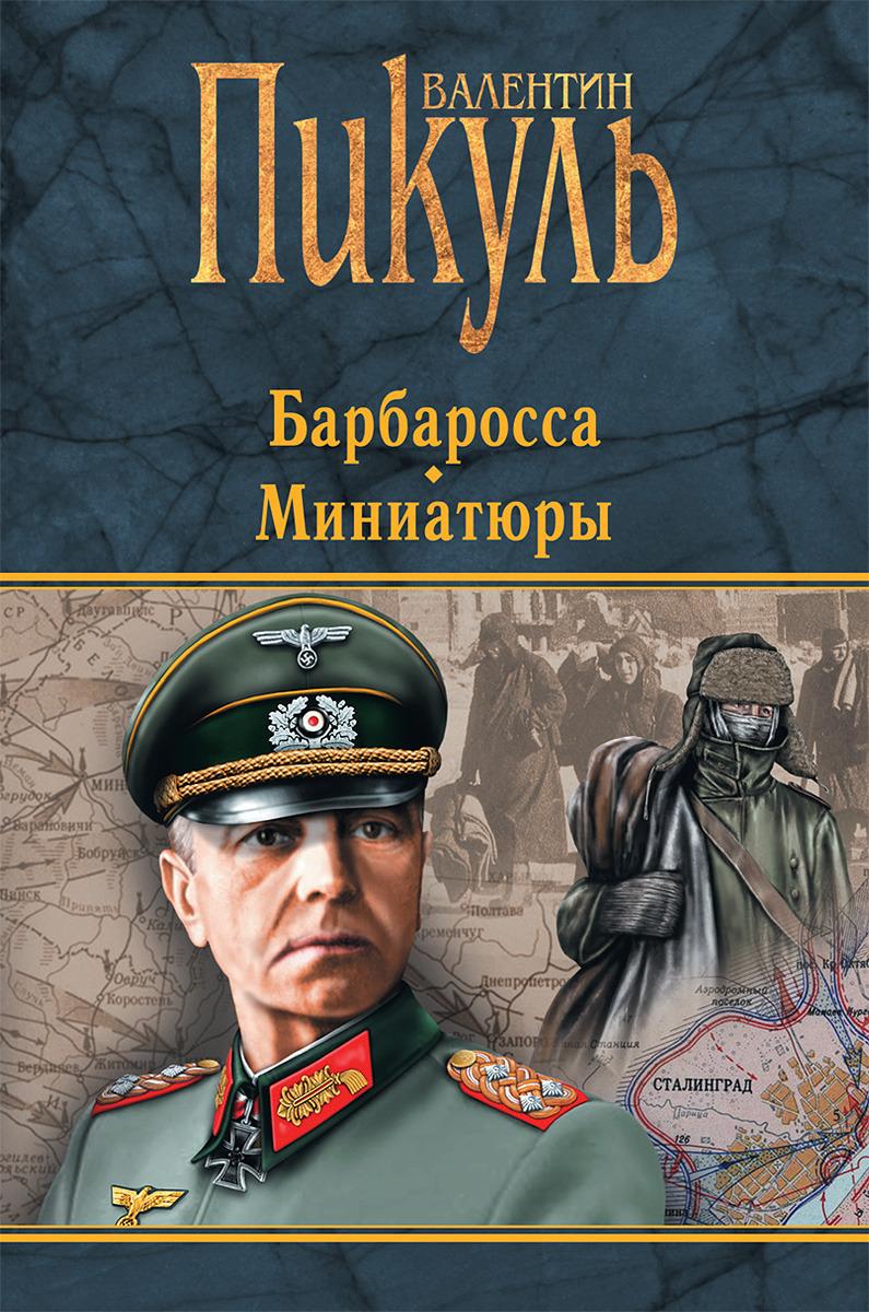 Валентин Пикуль Барбаросса. Миниатюры