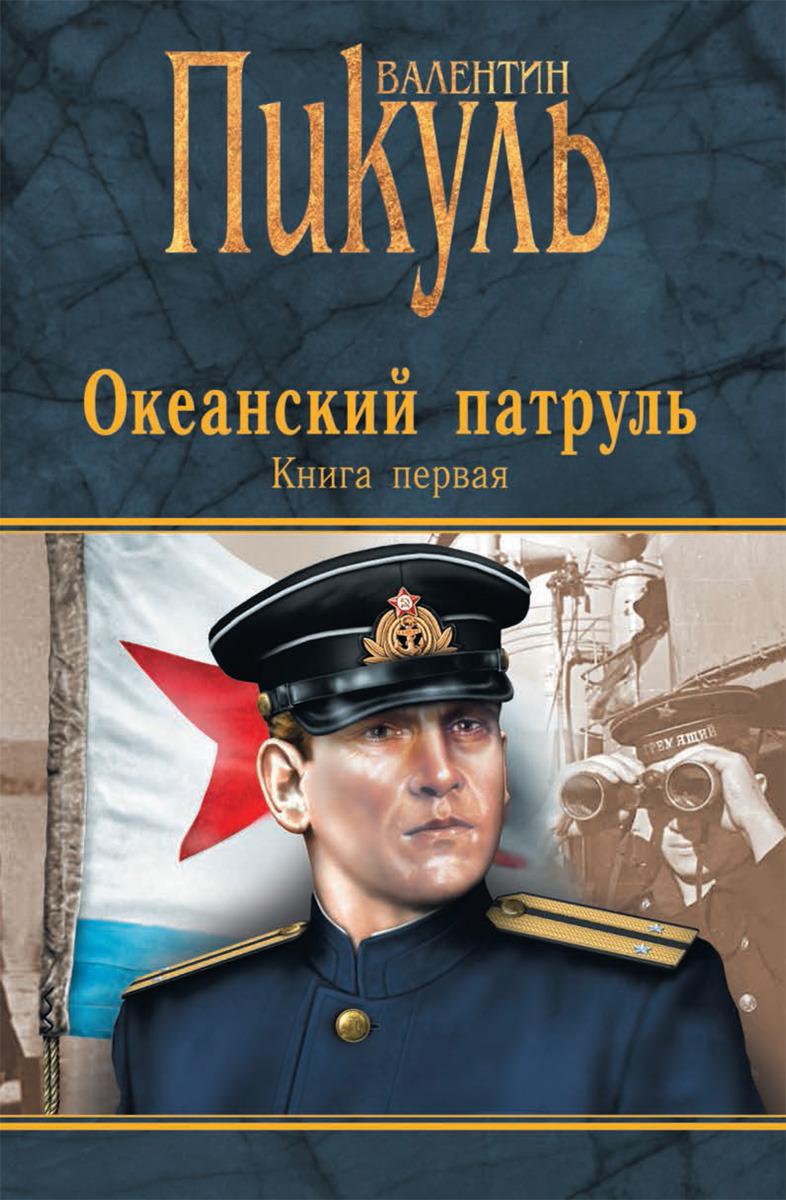 Валентин Пикуль Океанский патруль. Книга 1. Аскольдовцы
