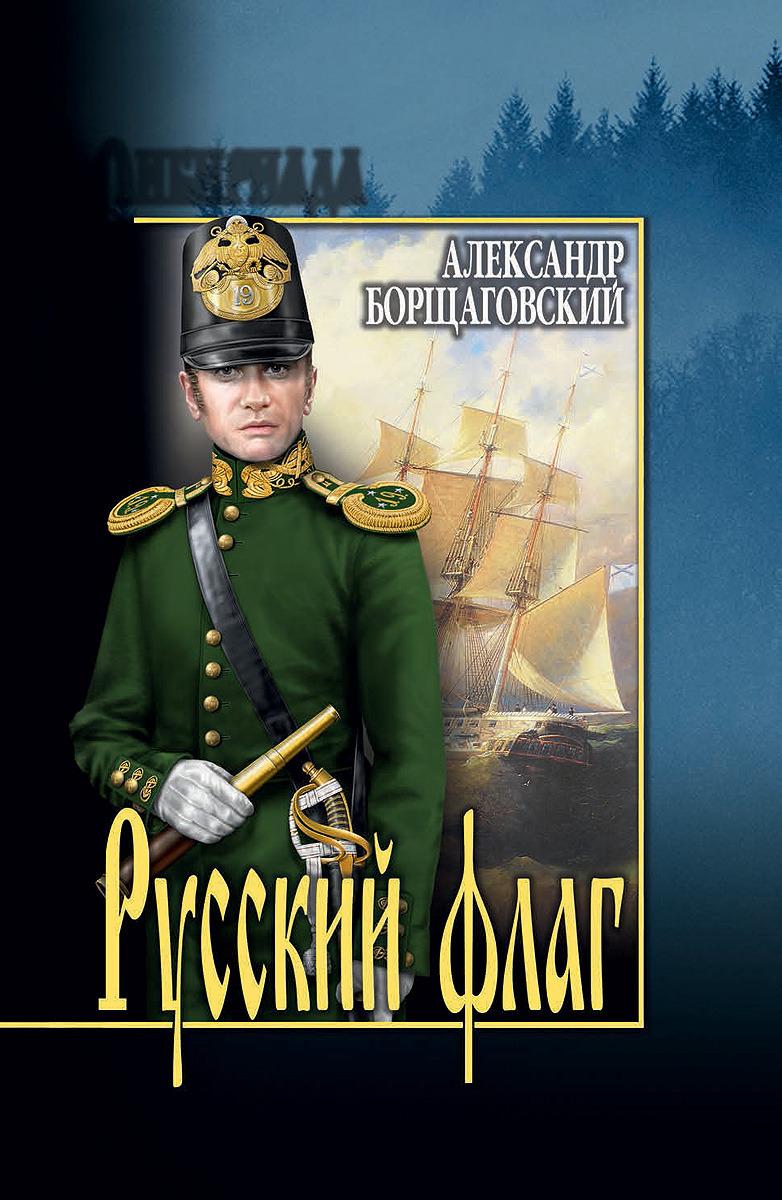 Александр Борщаговский Русский флаг