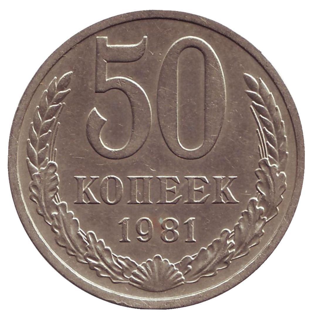 Фото - Монета номиналом 50 копеек, СССР, 1981 год монета номиналом 15 копеек ссср 1955 год