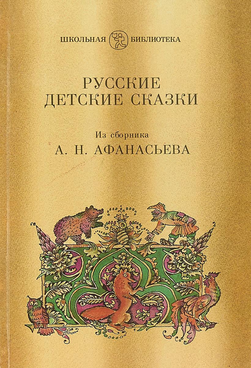 Русские детские сказки из сборника А. Н. Афанасьева ева рейман сказочная детские сказки