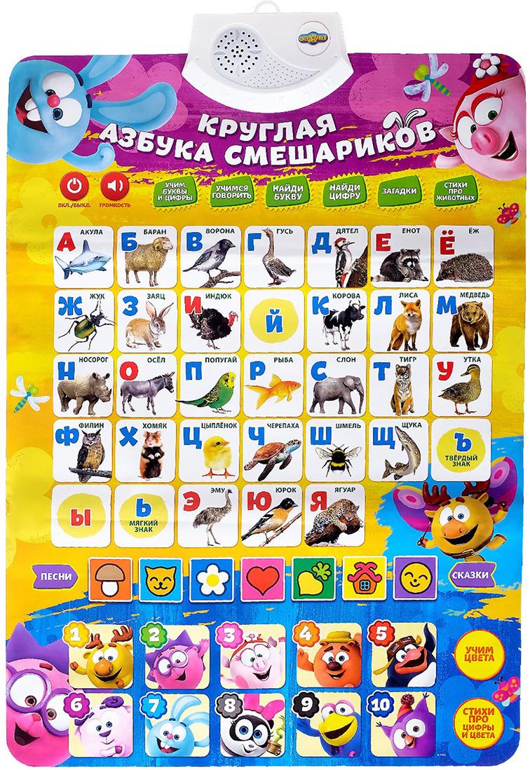 """Плакат электронный Смешарики """"Круглая Азбука Смешариков"""", 3098108"""