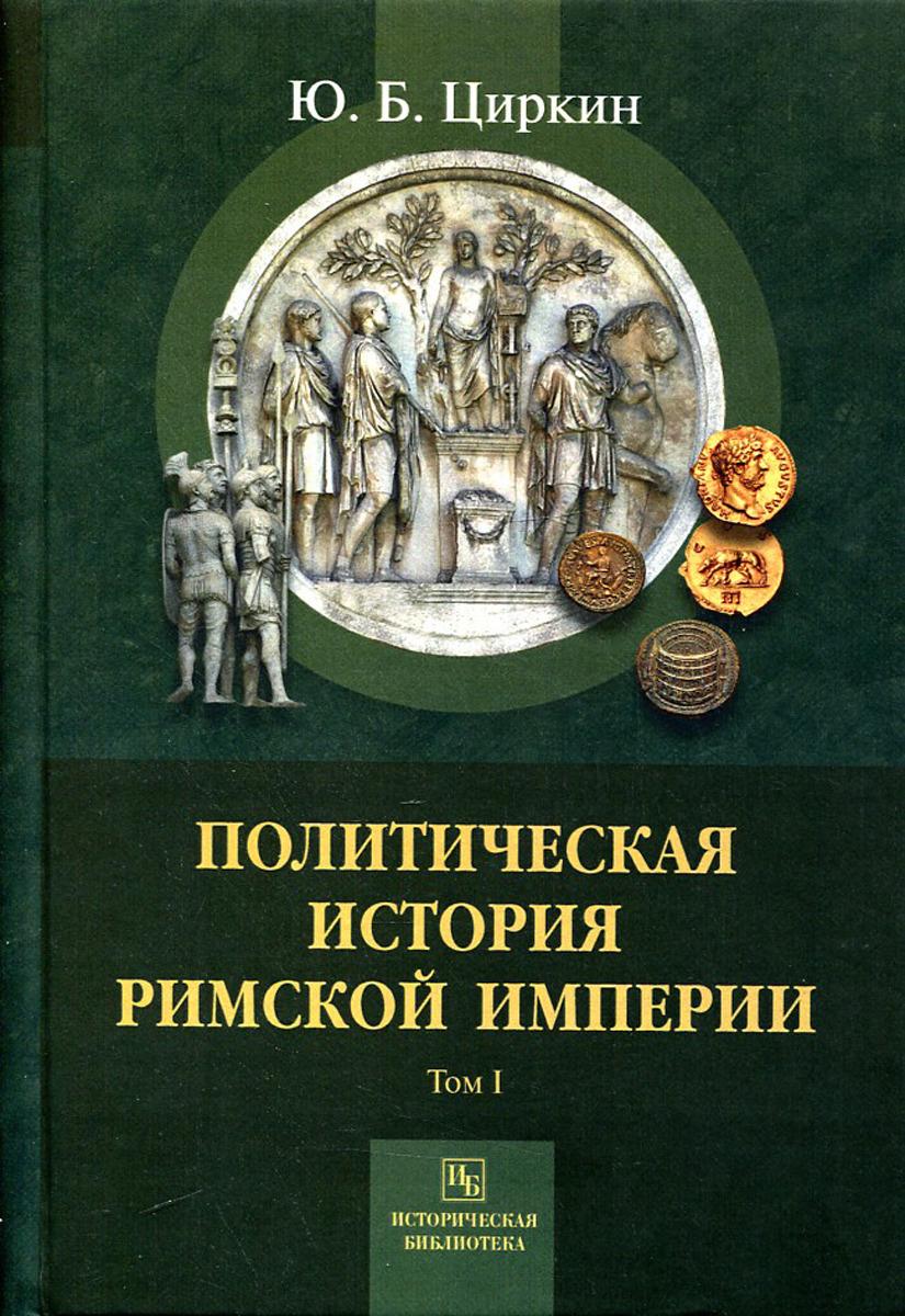 Ю. Б. Циркин Политическая история Римской империи. В 2 томах. Том 1