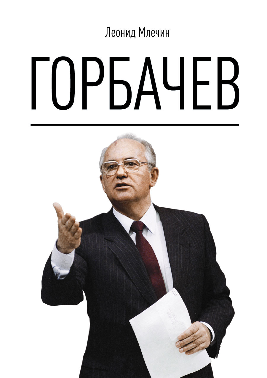Леонид Млечин Горбачев