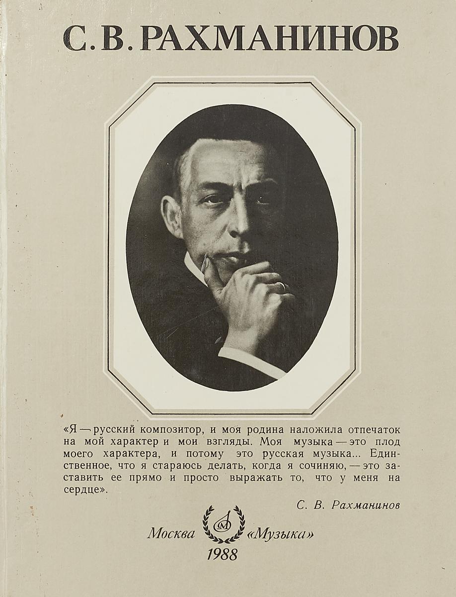 Фото - Сост. Рудакова Е. С. В. Рахманинов шкубуляни е сост 200 загадок в стихах