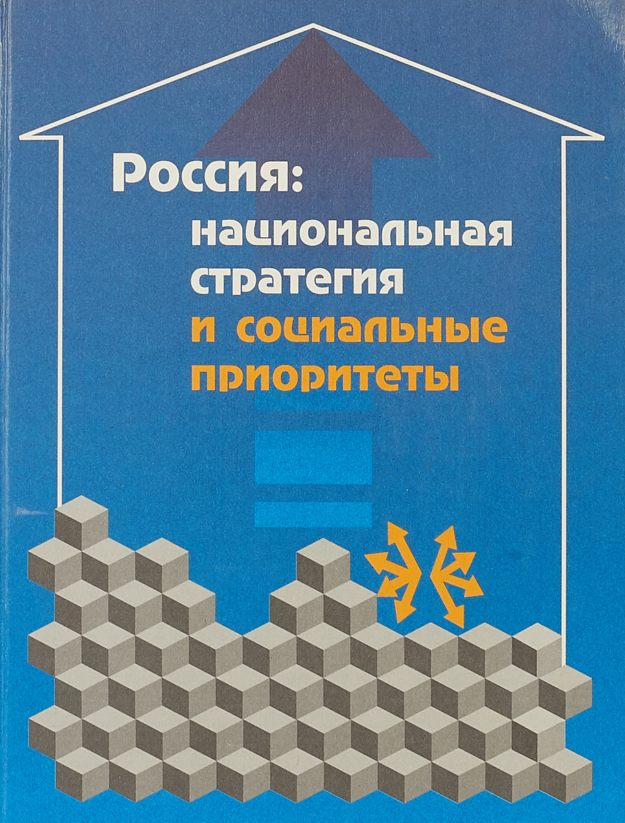 Под ред. Г. В. Осипова, В. К. Левашова, В. В. Локосова Россия:национальная стратегия и социальные приоритеты