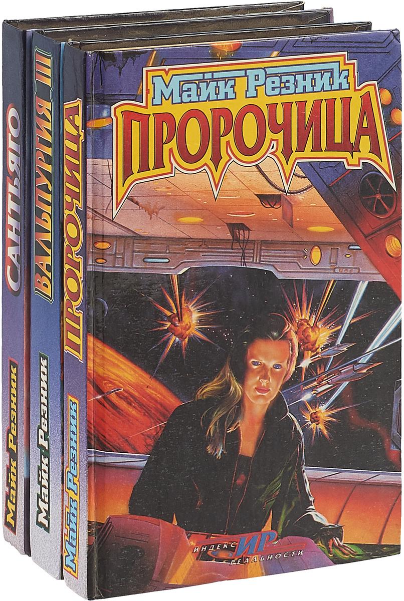 Резник М. Серия Индекс реальности (комплект из 3 книг) серия стратегии комплект из 3 книг