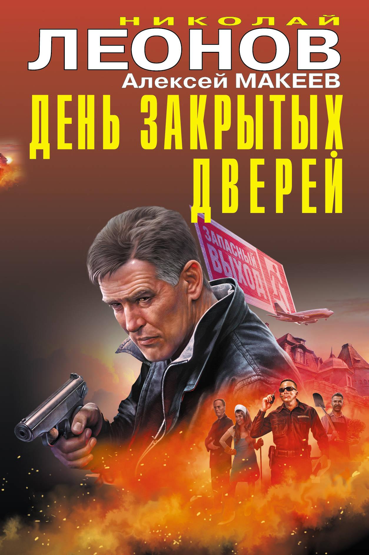 Николай Леонов., Алексей Макеев День закрытых дверей