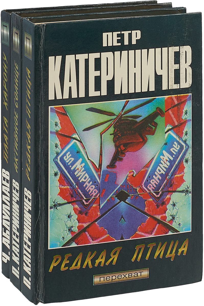 Катериничев П.,Абдуллаев Ч. Серия Перехват (комплект из 3 книг) серия зона риска комплект из 23 книг