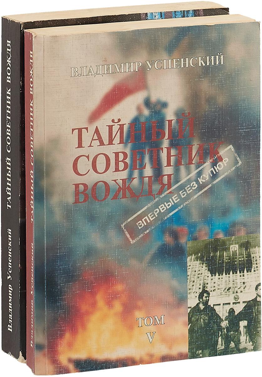 Владимир Успенский Тайный советник вождя (комплект из 2 книг)