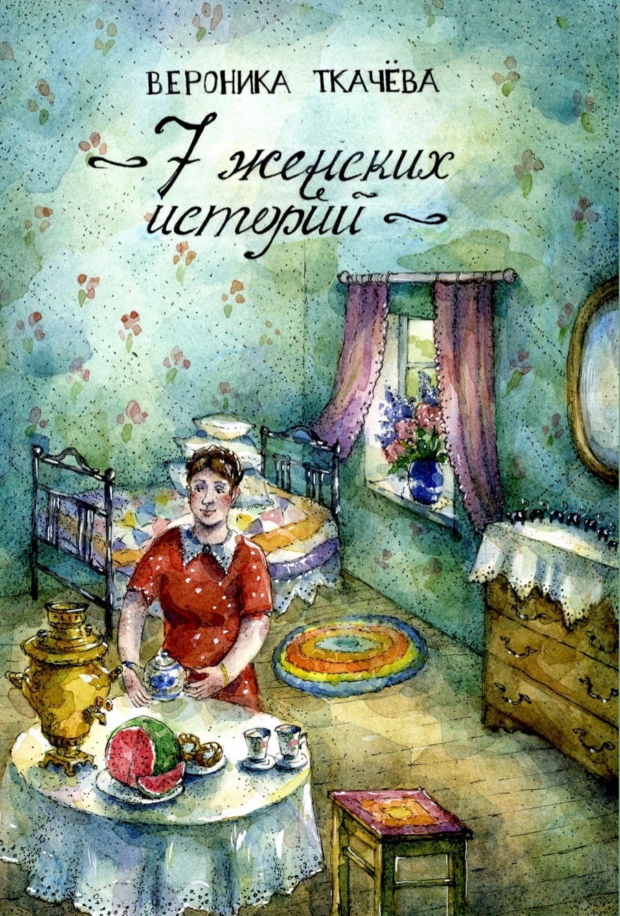 Ткачёва Вероника 7 женских историй екатерина костина жить творить любить сборник женских историй сезон3