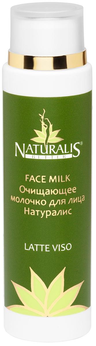 Молочко косметическое Naturalis Очищающее молочко для лица