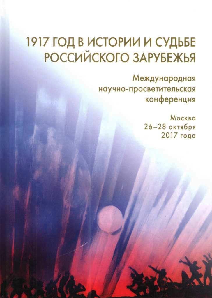 1917 год в истории и судьбе российского зарубежья. Международная научно-просветительская конференция. Москва, 26-28 октября 2017 года