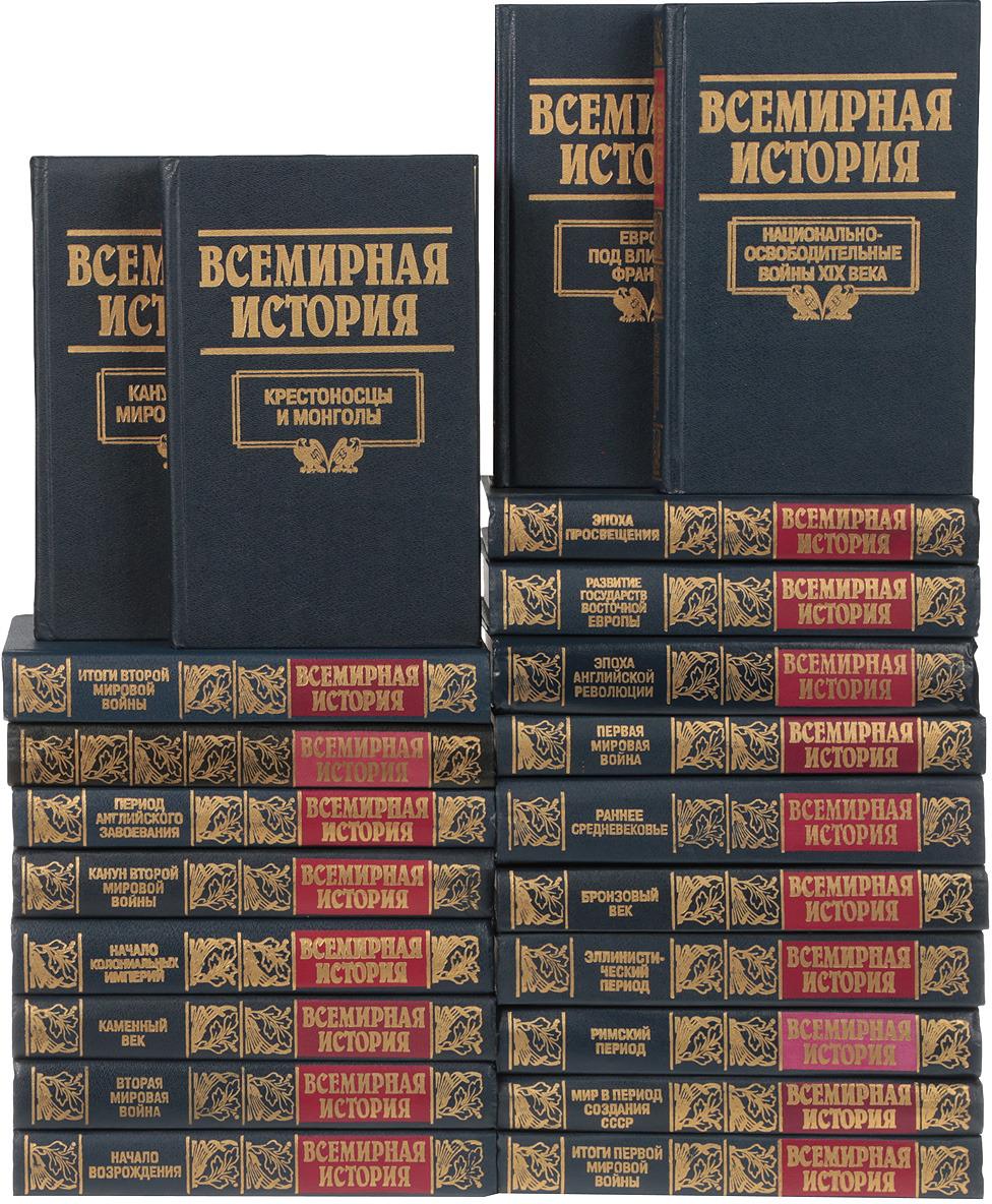 Всемирная история (комплект из 22 книг) серия всемирная история комплект из 18 книг