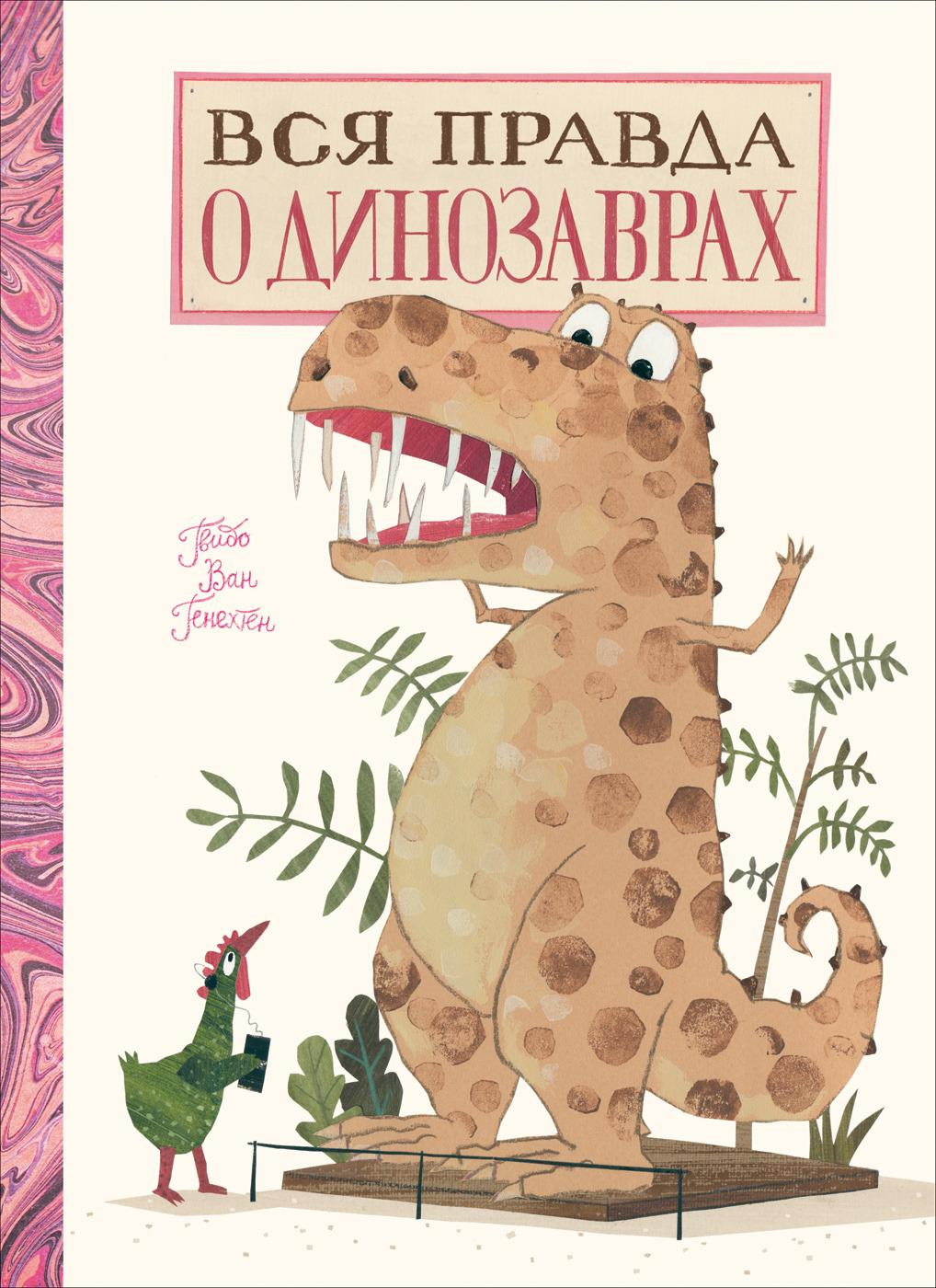 Гвидо ван Генехтен Вся правда о динозаврах