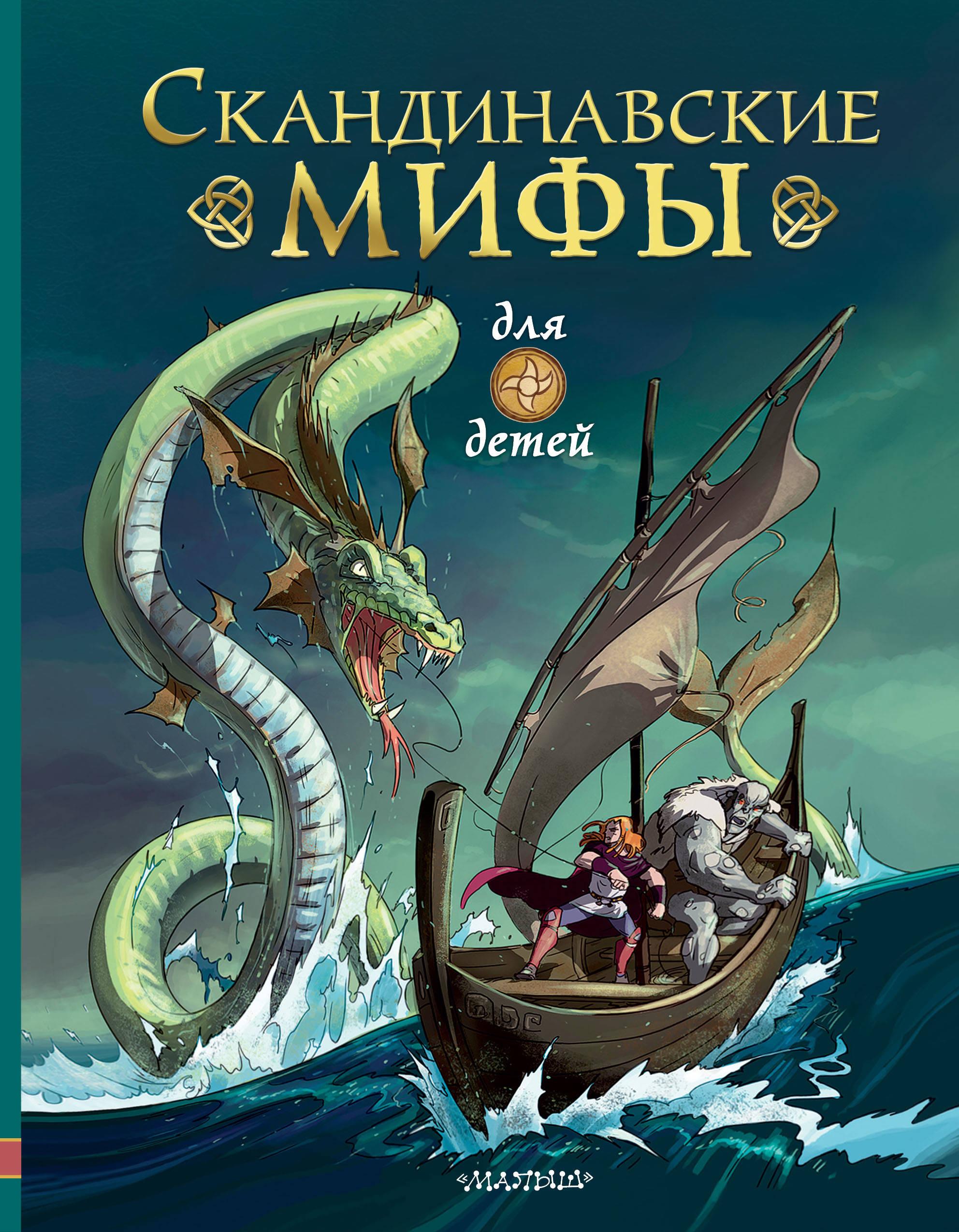 Алекс Фрайт Скандинавские мифы для детей луи стоуэлл скандинавские мифы для детей