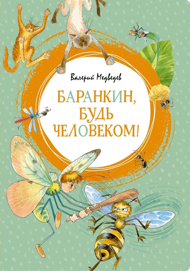 Баранкин, будь человеком! | Медведев Валерий Владимирович
