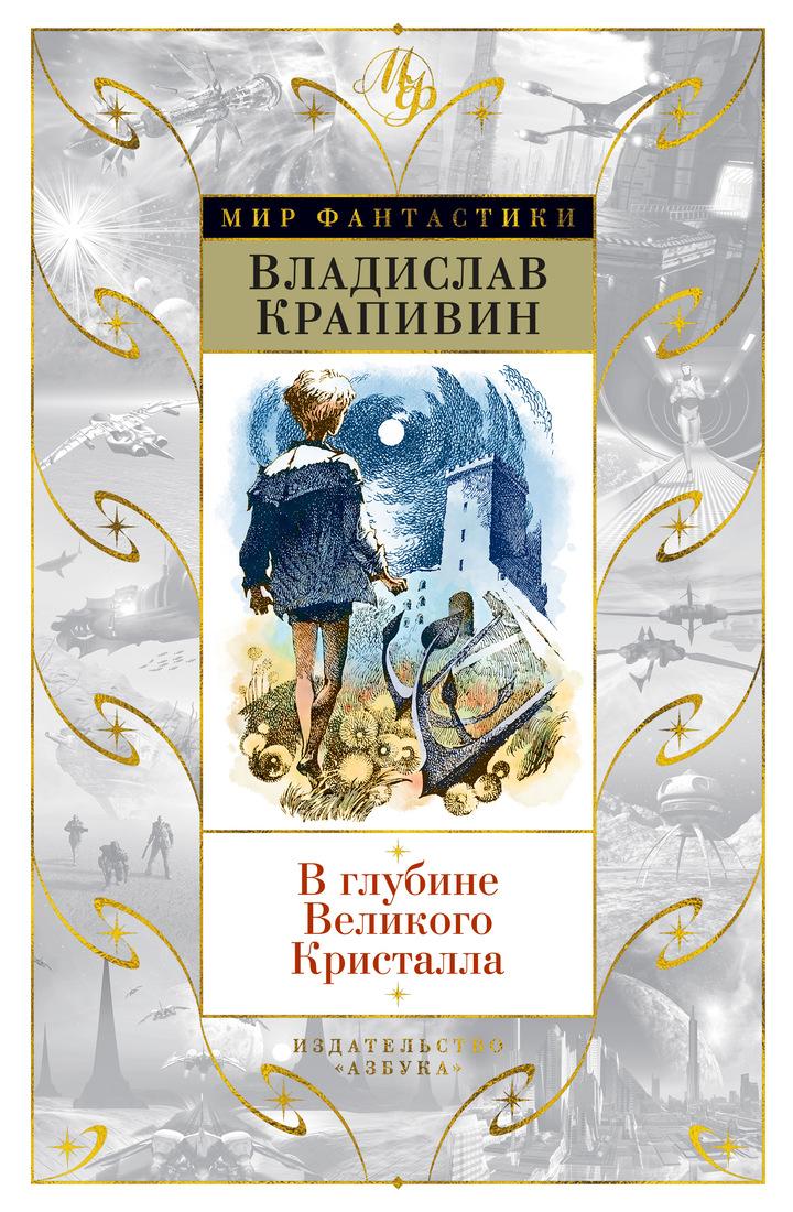 Владислав Крапивин В глубине Великого Кристалла